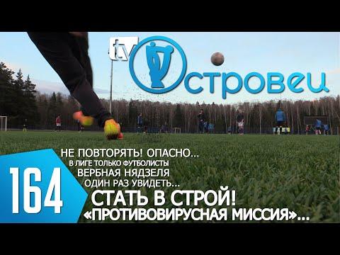 ТВой Островец - ТВОИ НОВОСТИ [Выпуск 164]