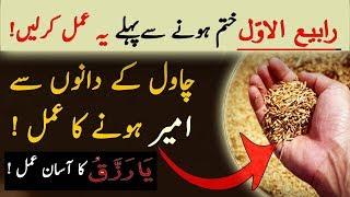 "Chawal k dano par "" Ya Razzaqo "" ka wazifa | Wazifa to increase wealth - Islamic ways Official"