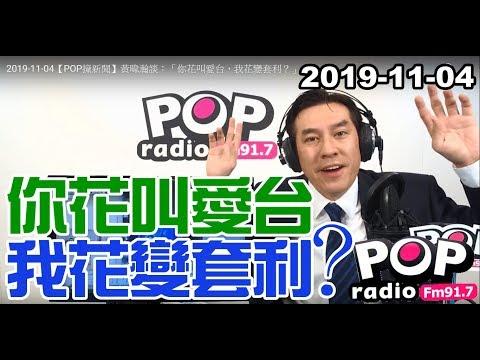 2019-11-04【POP撞新聞】黃暐瀚談:「你花叫愛台,我花變套利?」