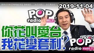 Baixar 2019-11-04【POP撞新聞】黃暐瀚談:「你花叫愛台,我花變套利?」