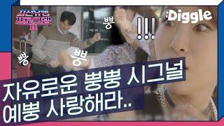 판타지와 시궁창 사이 ♥Hurt시그널♥ 시그널 팬션의 …