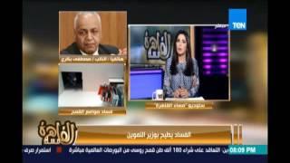 مصطفي بكري : كما قال الرئيس الفساد تجذر علي مدي عقود من الزمن وإنتضر في كل مؤسسات الدولة