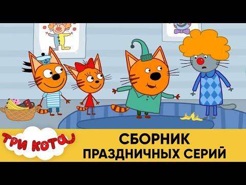 Три Кота | Сборник праздничных серий | Мультфильмы для детей - Видео онлайн