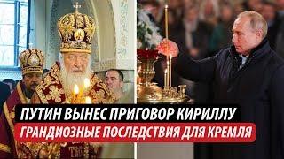 Путин вынес приговор Кириллу. Грандиозные последствия для Кремля