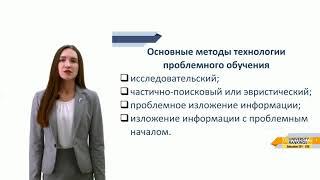 ИПО Сибгатуллина Т.В. -  Миронова - Проблемное обучение