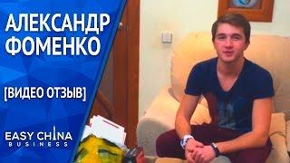 Видео отзыв о сотрудничестве с Easy China Business от Александра Фоменко