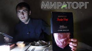 Стейк От Мираторг Тендер Порк - Свинина Tender pork стейк классик