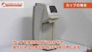 100V電源で使用するソフトクリームマシーン(電動)の使い方動画です。 ...