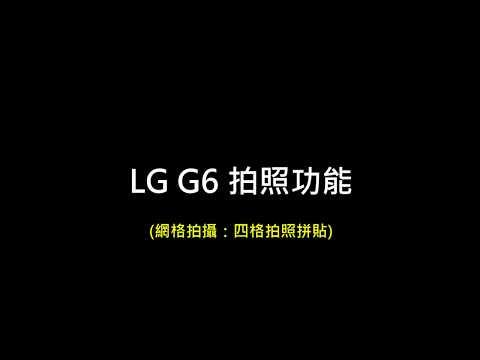 LG G6 拍照功能簡短介紹