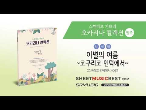 [스튜디오 지브리 오카리나컬렉션] 23.이별의여름
