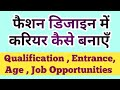 Fashion Designing course details in hindi ।Job Opportunities। About Fashion designer course in hindi