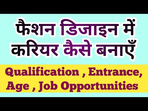 Fashion Designing Course Details In Hindi Job Opportunities About Fashion Designer Course In Hindi Youtube