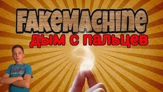 FakeMachine фейк или нет - ДЫМ С ПАЛЬЦЕВ(FakeMachine-фейк машина: дым с пальцев Канал на ютуб: https://www.youtube.com/user/GopherVid Ссылка на упомянутый канал Thoisoi: http://www.yo..., 2014-01-06T11:06:57.000Z)
