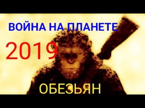 Смотреть онлайн бесплатно в хорошем качестве планета обезьян все серии
