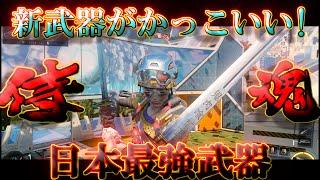 【BO3実況】新武器の日本刀&スコップがかっこ良すぎる最強武器だったwwwwwww【ハイグレ玉夫】