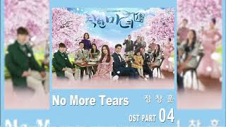 Gambar cover (정창훈) Jung Chang Hoon – No More Tears [착한마녀전 | Good Witch OST Part.4]