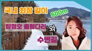 국내 최장길이 600m 탑정호! 3월이면 일반인 개방!…