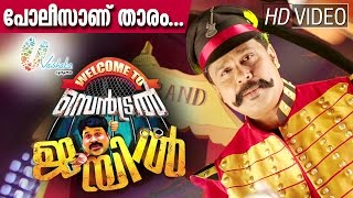 Welcome To Central Jail | Video Song | Police-anu Tharam | Dileep | Vedhika | Vaishaka Cynyma