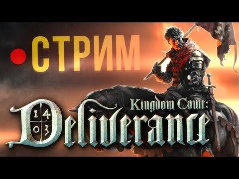 Kingdom Come: Deliverance – РЕЗНЯ В РАТАЕ и другой хай-энд контент (стрим)
