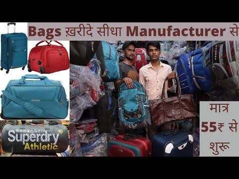 ख़रीदे School,Duffle,Trolley&Trek Bagsसीधा Manufacturer से  Bags Wholesale Market in Delhi/Nabi Karim