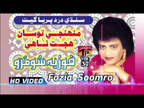Muhnji Tosan Hujjat Nahey Nahey - Fozia Soomro - Hits Sindhi Song - Full HD