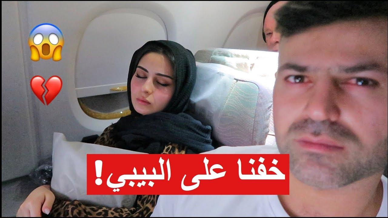 سافرنا !! شهد داخت في الطيارة بسبب الحمل سيامند و شهد