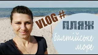 VLOG # ПЛЯЖ КАЛЬКГОРСТ | ЛЮБЕК | БАЛТІЙСЬКЕ МОРЕ | BALTIC SEA