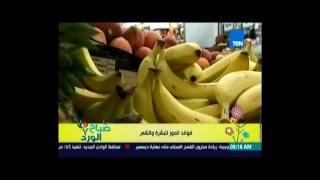 صباح الورد | الموز يحتوي علي هرمون السعادة ومفيد للشعر والبشرة