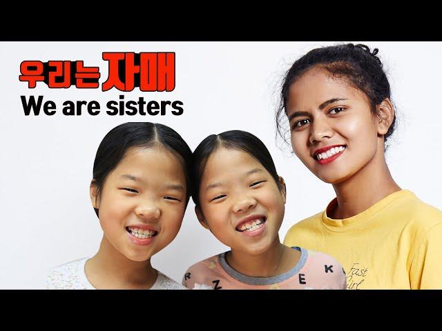 ENG) 조안나  입양 비하인드 스토리 / 신애라 공감 / 쌍둥이 루지 Joannas adoption story We are sisters