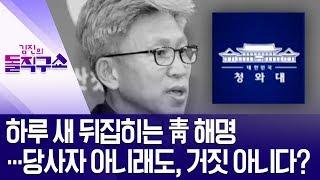 하루 새 뒤집히는 靑 해명…당사자 아니래도, 거짓 아니다? | 김진의 돌직구쇼