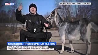 Группа Little Big представляет в Петербурге новый альбом и клип