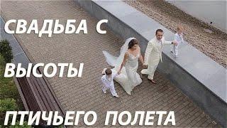 Аэросъемка свадеб!  Профессиональная аэросъемка свадеб!/Aerial photograph of weddings!(, 2015-04-17T13:07:13.000Z)
