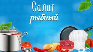 Рецепты салатов на праздничный стол. Рыбный салат для праздничного стола