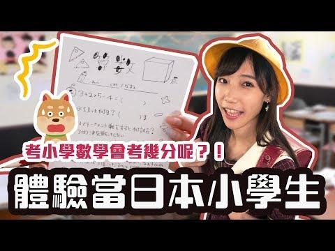 體驗當日本小學生!安啾考國小算數會是幾分呢?!《日本小學主題居酒屋》 | 安啾 (ゝ∀・) ♡