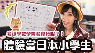 體驗當日本小學生!安啾考國小算數會是幾分呢?!《日本小學主題居酒屋》 | 安啾 (ゝ∀・) ♡ thumbnail