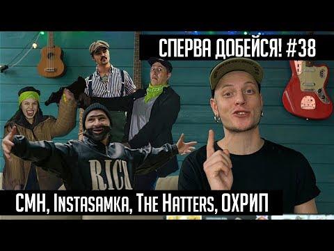 СПЕРВА ДОБЕЙСЯ! #38 CMH, Instasamka, The Hatters, ОХРИП