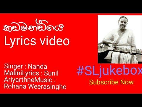 Kadamandiye - nanda malani | lyrics video | කඩමන්ඩියේ