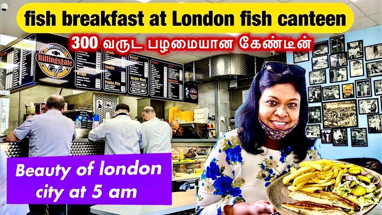 🐠அதிகாலை 5 மணிக்கு பொரிச்சமீன் விருந்தும் லண்டனின் அழகும்/Fish breakfast@ Billingsgate fish canteen