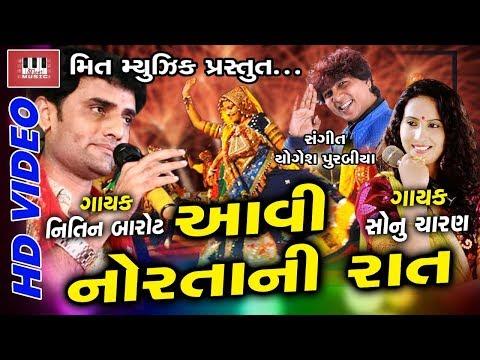 Aavi Norta Ni Raat | Nitin Barot | Sonu Charan | Yogesh Purabiya | Garba Raas 2017