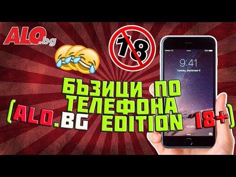 Бъзици по телефона #2 (Alo.bg Edition 18+) *МНОГО СМЯХ*