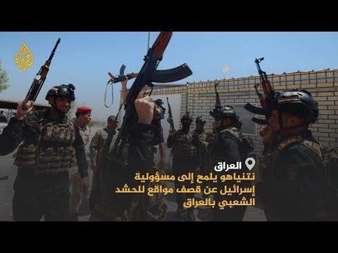 هل تحول العراق إلى ساحة مواجهة بين إيران وإسرائيل؟  - نشر قبل 14 ساعة
