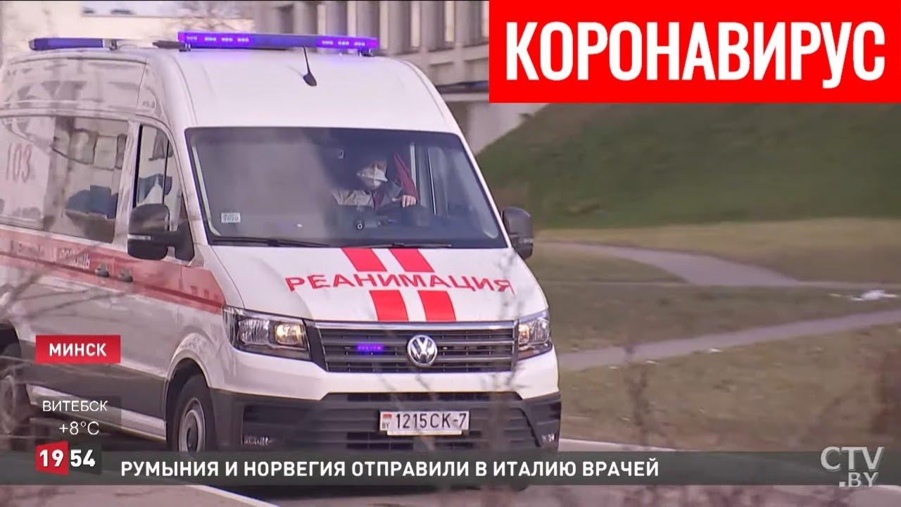 Коронавирус в Беларуси. Главное на сегодня (07.04). Отзывы о работе медиков. Статистика