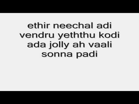 Ethir neechal adi lyrics