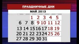 видео Перенос выходных дней в 2013 году. 23.10.2012