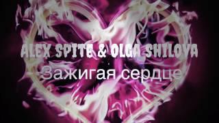 Alex Spite Olga Shilova Зажигая сердце Original Mix