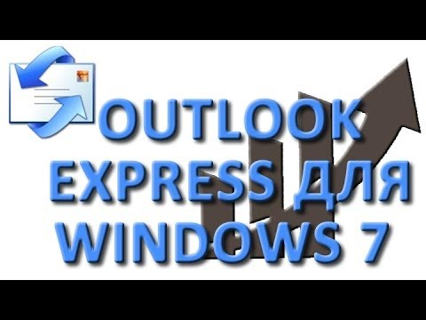 Почтовая программа Outlook Express для Windows 7