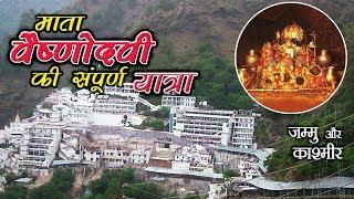 माता वैष्णो देवी की संपूर्ण यात्रा | Vaishno Devi Temple | धार्मिक तीर्थयात्रा दर्शन | Katra, J & K