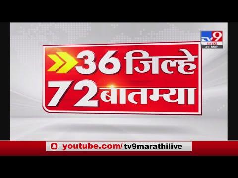 Download 36 जिल्हे 72 बातम्या  | 8.30 PM | 4 August 2021-TV9