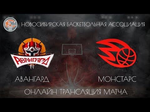 26.01.2019. НБА  Авангард  - Монстарс