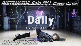 [ HYOLYN (Ft.GRAY) -  Dally (달리) ] Mirror Mode (거울모드)